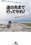 石田ゆうすけ氏著『大事なことは自転車が教えてくれた』を読むと旅に出たくなりますよ♪