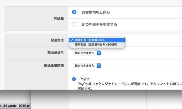 Sending option