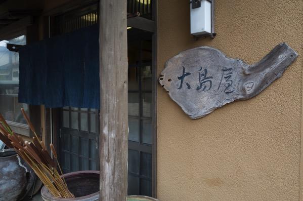 カツ丼サイクリング!千葉県千葉市の大島屋さんへ行きました