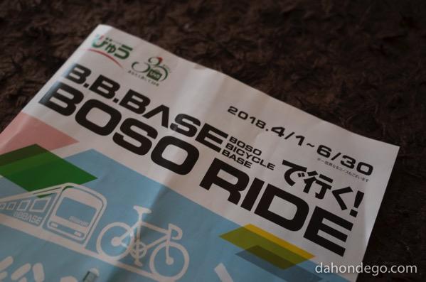 B.B.BASE、房総半島まで自転車をそのまま乗せる電車がアップグレードしてきましたよ!