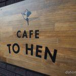 【カフェ トヘン】水元公園近くに自転車大好きなマスターが運営するカフェあり!