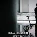 折りたたみ自転車DAHON K3が緊急発表!14インチの3速7.8kgで発売予定